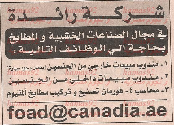 وظائف جريدة الخليج الامارات اليوم الثلاثاء 14-01-2014
