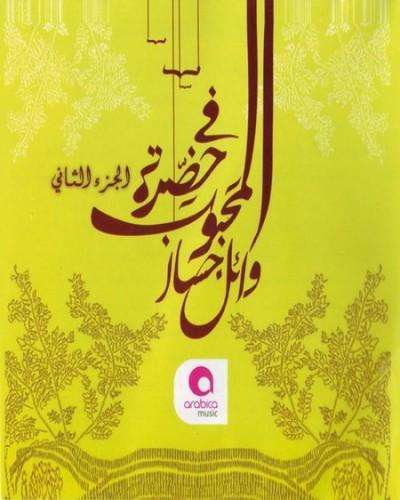 تحميل اغنية وائل جسار يارب العرش mp3 , تنزيل اغنية يارب العرش - وائل جسار 2014
