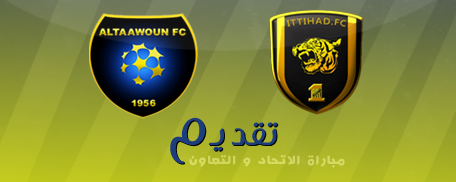 اهداف مباراة الاتحاد والتعاون الخميس 16-1-2014