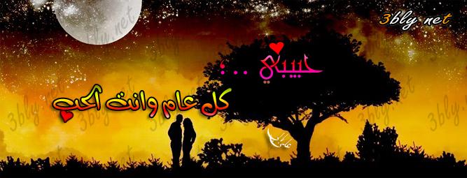 غلاف فيس بوك لعيد الحب , كفرات فيس بوك عيد الحب