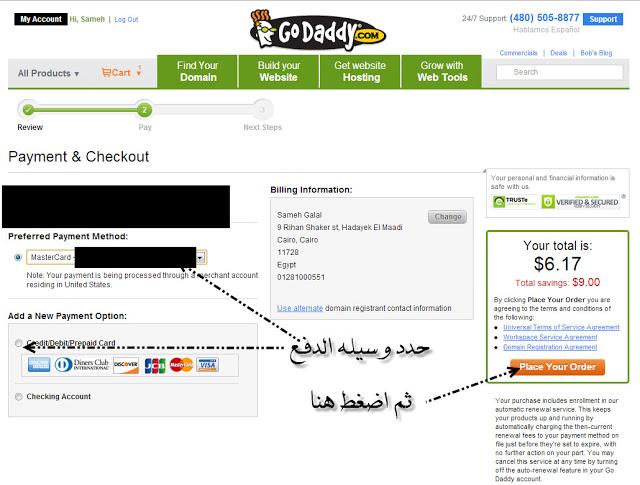 ِروحات بلوجر 2014 , شرح شراء نطاق من جودادي وربطه بمدونتك علي بلوجر