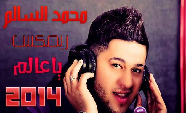 كلمات اغنية يا عالم - محمد السالم 2014