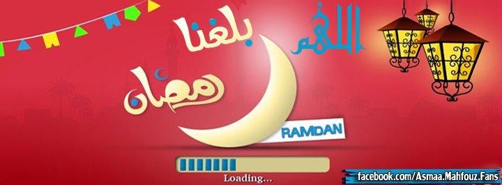 اجدد اغلفة رمضانية للفيس بوك , كفرات فيس بوك رمضانية , اغلفة رمضانية حديثة
