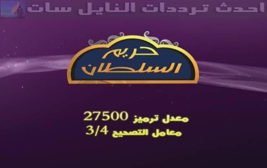 قناة حريم السلطان Hareem Elsultan