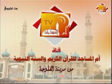 تردد قناة ام المساجد على النايل سات , تردد قناة ام المساجد قرآن كريم علي النايل سات 2014