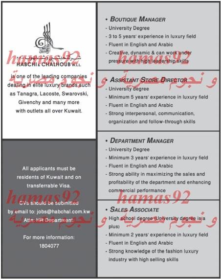 وظائف جريدة الراى الكويت اليوم الاربعاء 22-1-2014 , وظائف خالية في الكويت 2014