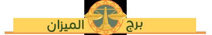 توقعات برج الميزان لشهر فبراير 2014 , حظ برج الميزان لشهر 2 شباط 2014
