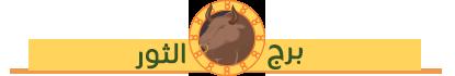 توقعات الابراج لشهر فبراير , شباط 2014 , شهر اثنين 2 لعام 2014 , February Horoscope 2014