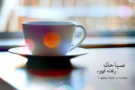 صور يسعدلي صباحك , صور صباح الخير , اجدد الصور لصباح الخير