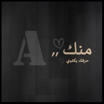 صور رومانسية مع حرف a