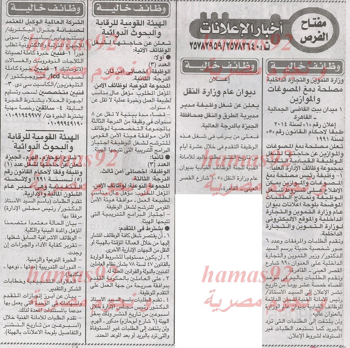 وظائف جريدة الاخبار اليوم الخميس 23-1-2014 , وظائف خالية اليوم 23 يناير 2014