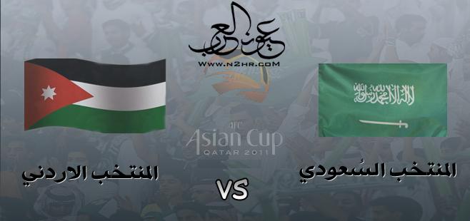 بث مباشر , روابط بث مباراة السعودية والأردن اليوم الخميس 23/1/2014 في بطولة كأس أسيا تحت 22 سنة