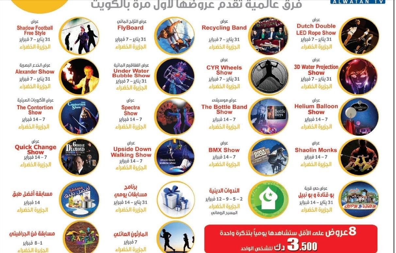 مواعيد واماكن حفلات مهرجان هلا فبراير في الكويت 2014 , فعاليات برنامج هلا فبراير 2014 بالكويت