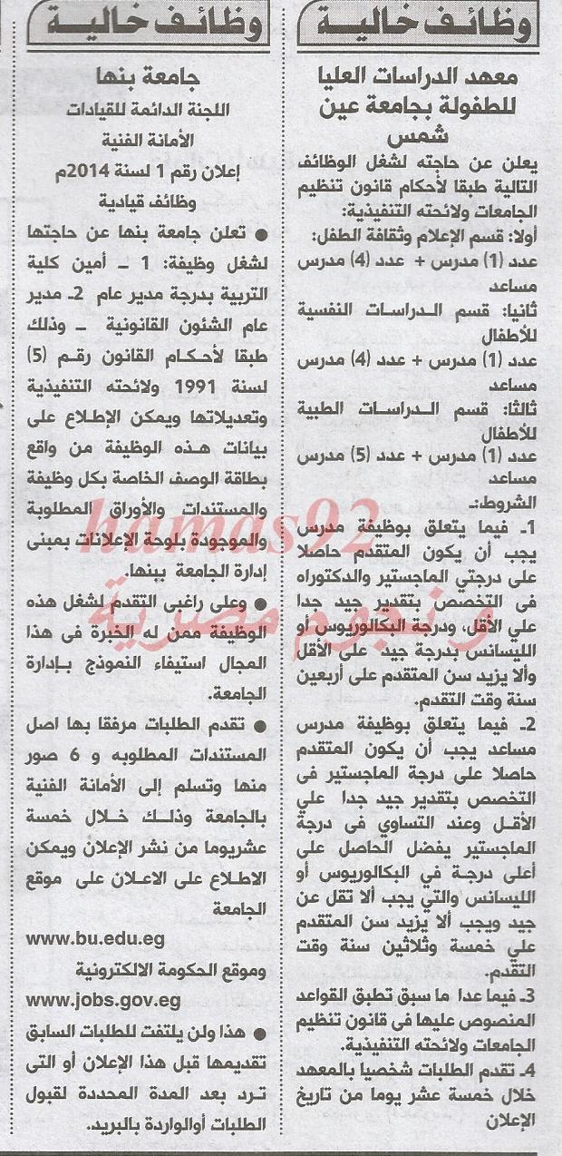وظائف جريدة الاهرام اليوم الجمعة 24-1-2014 , وظائف خالية من صحيفة الاهرام 24 يناير 2014