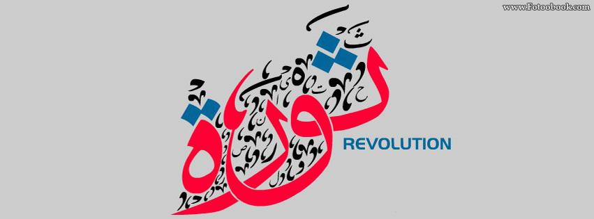 صور اغلفة فيس بوك ذكري الثورة المصرية 25 يناير