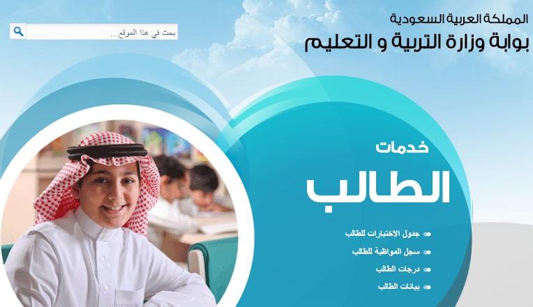 موقع وزارة التربية و التعليم لخدمات الطلاب في المملكة العربية السعودية 1435