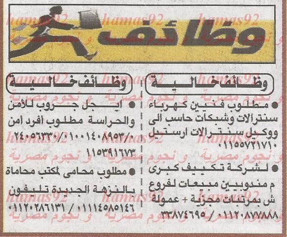 وظائف جريدة الاخبار اليوم السبت 25-1-2014 , وظائف خالية اليوم 25 يناير 2014