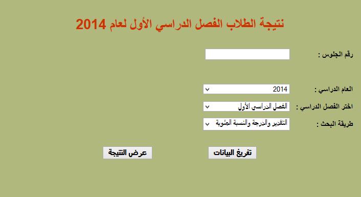 موقع بوابة القاهرة التعليمية 2016 , نتيجة الشهادة الابتدائية نصف العام 2017