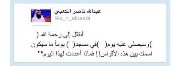 تفاصيل حادث الداعية القطري الكعبي 2014 , وفاة الدعية القطري عبدالله بن ناصر الكعبي في حادث مروع 2014