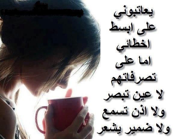 مسجات عتاب مصرية 2014 , رسائل عتاب حب مصرية 2014