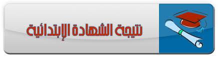 موقع مصراوى لمعرفة نتيجة الشهادة الابتدائية الترم الاول 2014 ,nateega.masrawy.com