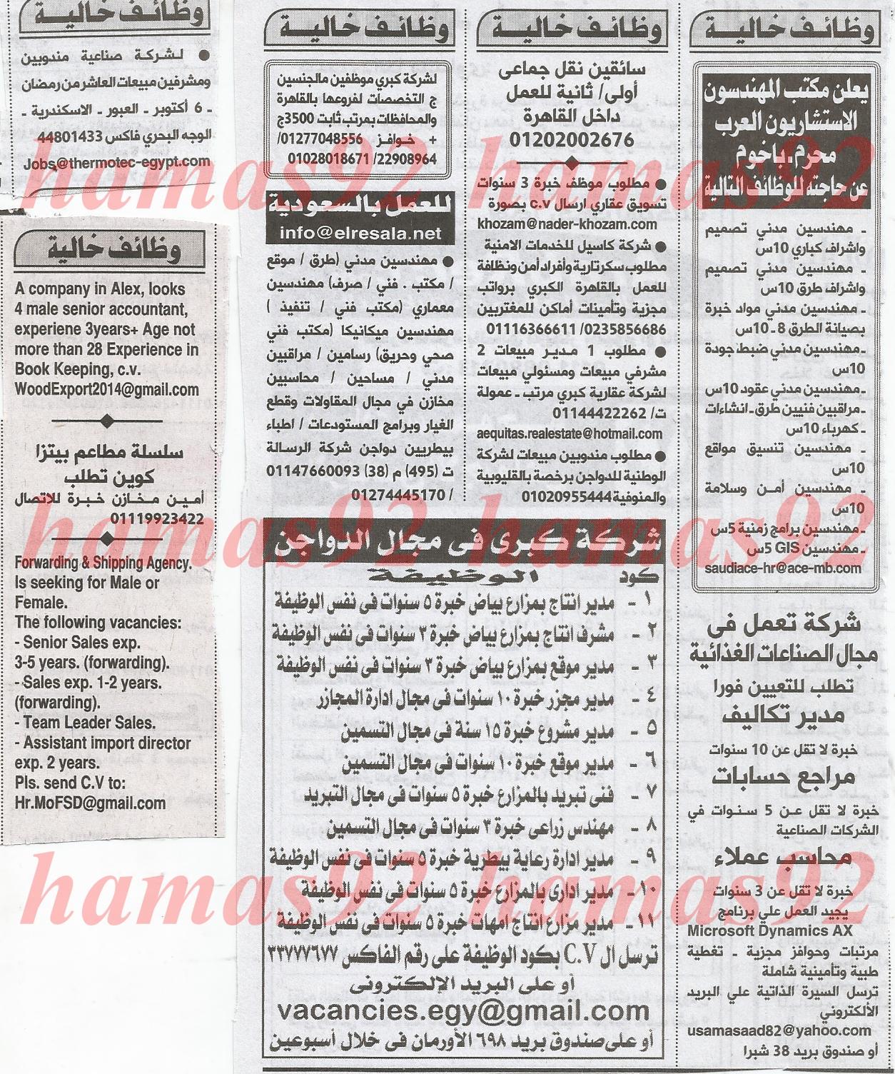 وظائف جريدة الاهرام اليوم الاحد 26-1-2014 , وظائف خالية اليوم الاحد 26 يناير 2014