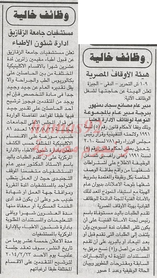 وظائف جريدة الجمهورية اليوم الاحد 26-1-2014 , وظائف خالية في مصر 26 يناير 2014