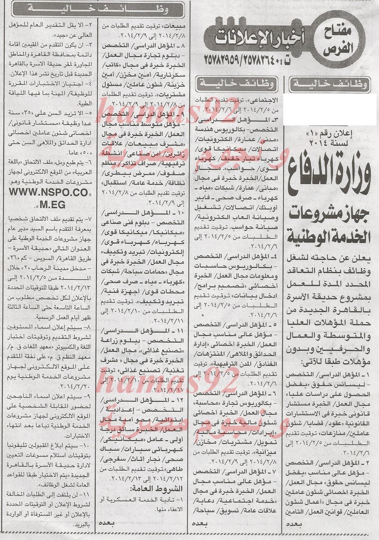 وظائف جريدة الاخبار اليوم الاحد 26-1-2014 , وظائف خالية من جريدة الاخبار 26 يناير 2014