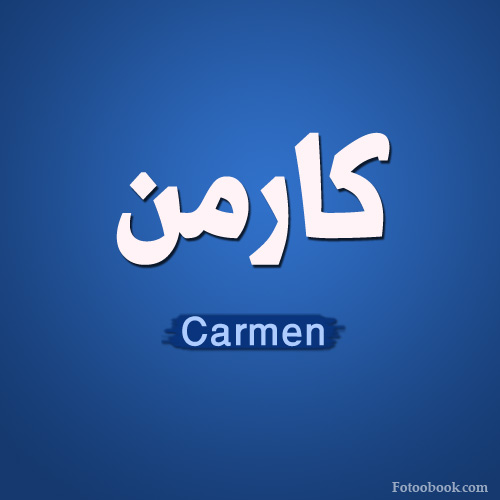 ��� ��� ����� , ������ ��� ����� �� ����� ,Carmen