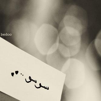 صور اسم سوسو , صور إسم سوسو حب وغرام , خلفيات رومانسية اسم سوسو , soso