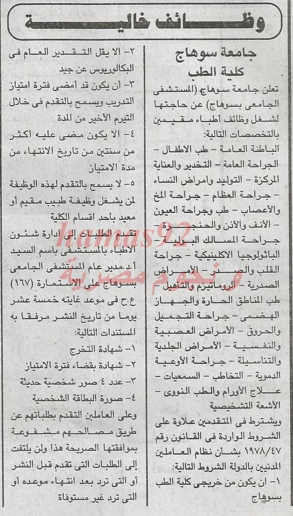 وظائف جريدة الجمهورية الاثنين 27-01-2014 , وظائف خالية اليوم 27 يناير 2014