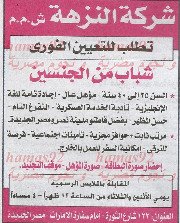 وظائف جريدة الاهرام اليوم الاثنين 27-1-2014 , وظائف خالية اليوم 27 يناير 2014