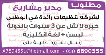 وظائف جريدة دليل الاتحاد الامارات اليوم الثلاثاء 28-1-2014 , وظائف خالية في الامارات اليوم