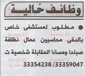 وظائف جريدة الاهرام اليوم الثلاثاء 28-1-2014 , وظائف خالية اليوم 28 يناير 2014