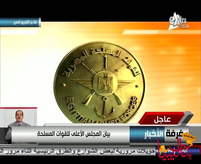 يوتيوب بيان القوات المسلحة المصرية اليوم الاثنين 27-1-2014 كامل