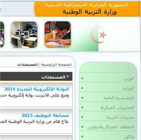 موقع وزارة التربية والتعليم بالجزائر , www.m-education.gov.dz