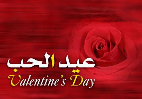 عبارات عن عيد الحب للفيسبوك 2014 , بوستات جاهزة عن عيد الحب 2014