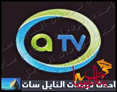 تردد قناة atv علي قمر نايل سات , تردد قناة atv 2014