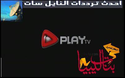 تردد قناة play TV علي قمر نيل سات 2014 , تردد قناة play TV 2014
