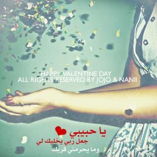 صور و رمزيات فلانتين BlackBerry عيد الحب 14 فبراير
