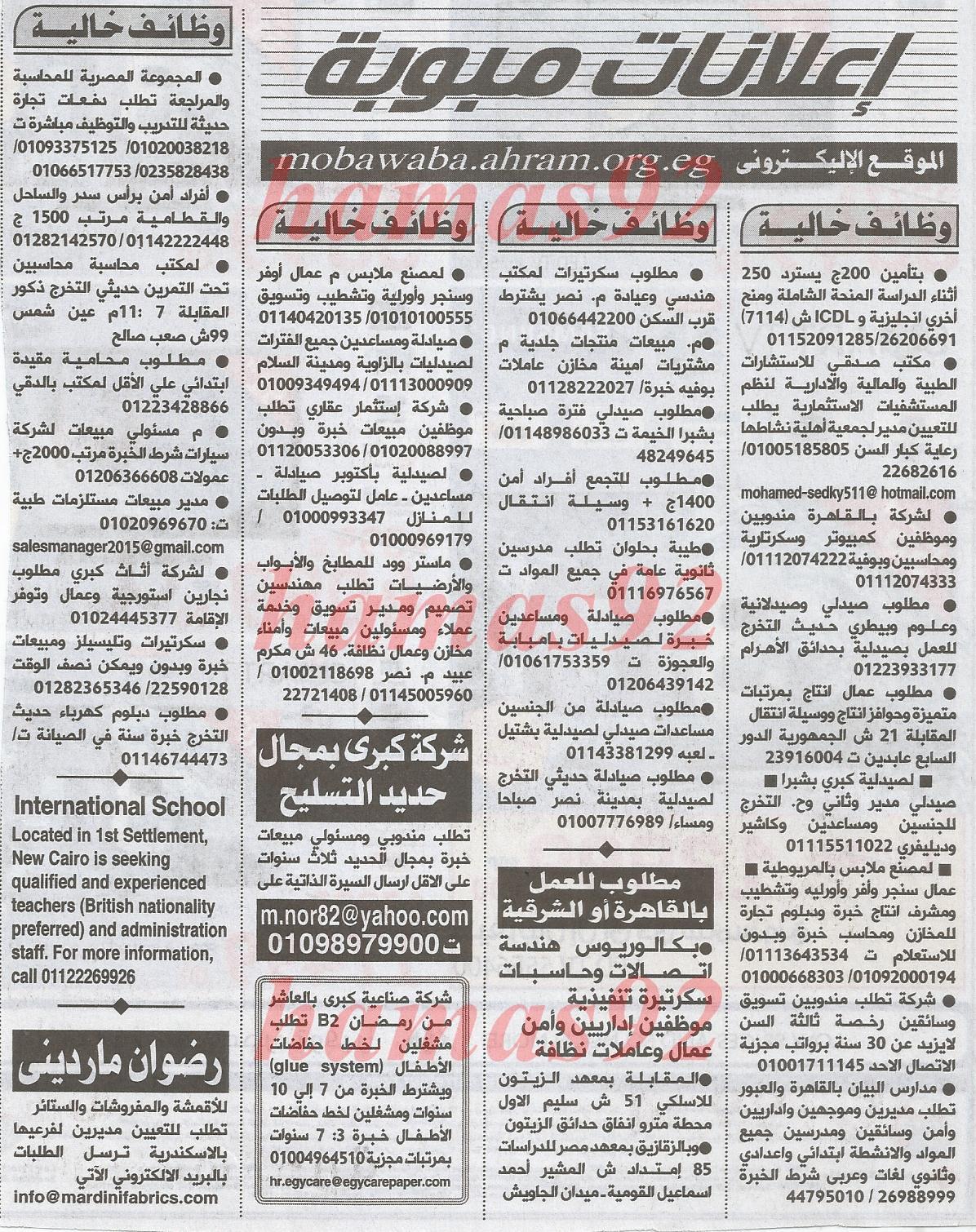 وظائف جريدة الاهرام اليوم الخميس 30-1-2014 , وظائف خالية من الاهرام 30 يناير 2014