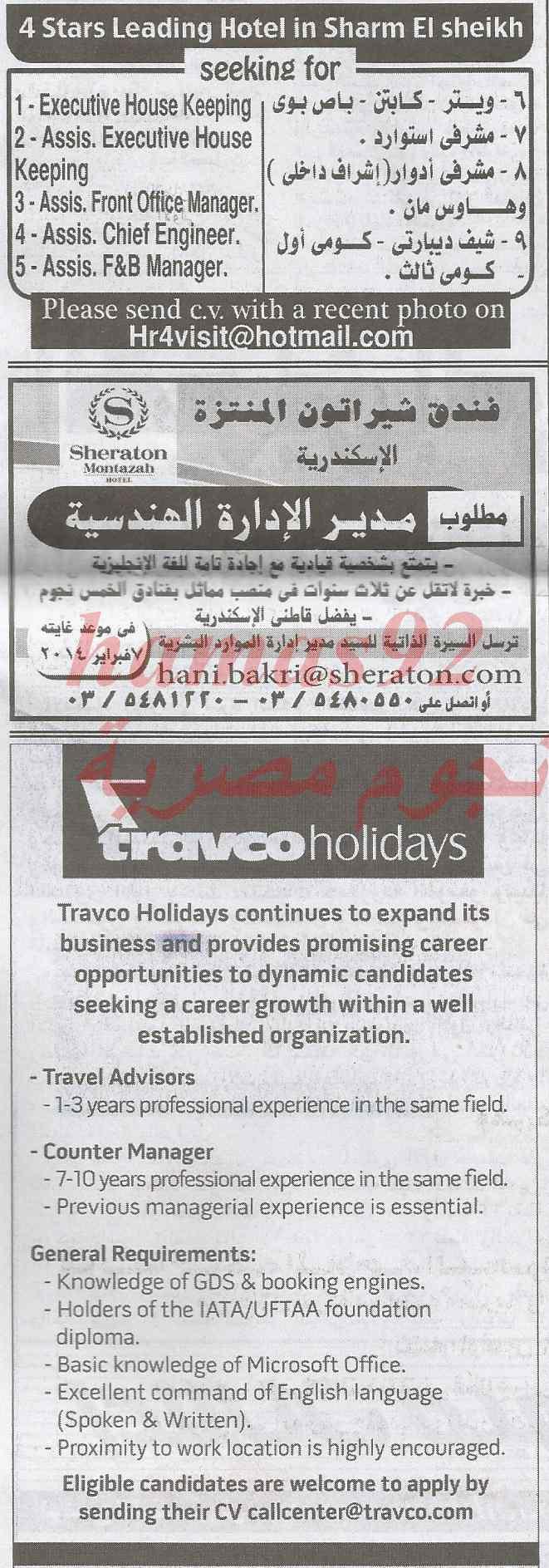 وظائف جريدة الاهرام اليوم الجمعة 31-1-2014 , وظائف خالية اليوم 31 يناير 2014