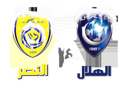 موعد مباراة النصر والهلال في نهائي كأس ولي العهد السعودي اليوم السبت 1-2-2014