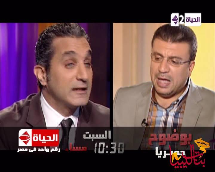 يوتيوب برنامج بوضوح حلقة باسم يوسف علي قناة الحياة اليوم السبت 1-2-2014