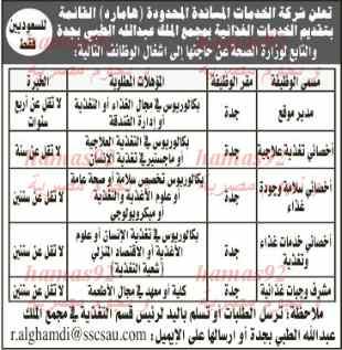 وظائف جريدة الرياض السعودية اليوم السبت 1-2-2014 , وظائف خالية اليوم 1-4-1435