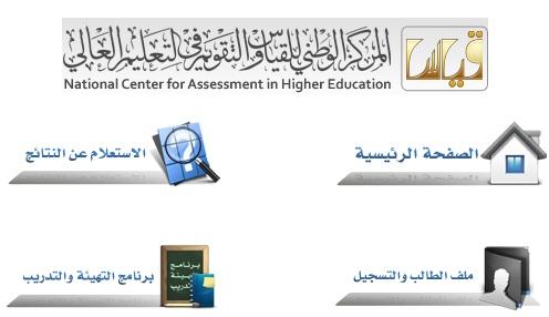 موقع قياس القدرات في السعودية 1435 , رابط قياس الجديد 2014 ,qiyas.sa