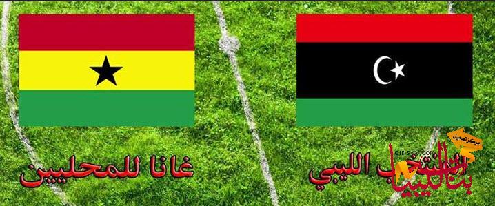 أهداف مباراة ليبيا وغانا في نهائي كأس إفريقيا للاعبين المحليين اليوم السبت 1-2-2014