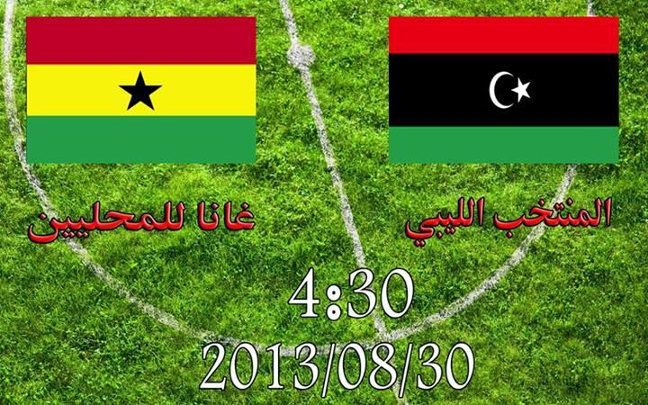 توقيت مباراة ليبيا و غانا في نهائي بطولة افريقيا للاعبين المحليين اليوم السبت 1-2-2014