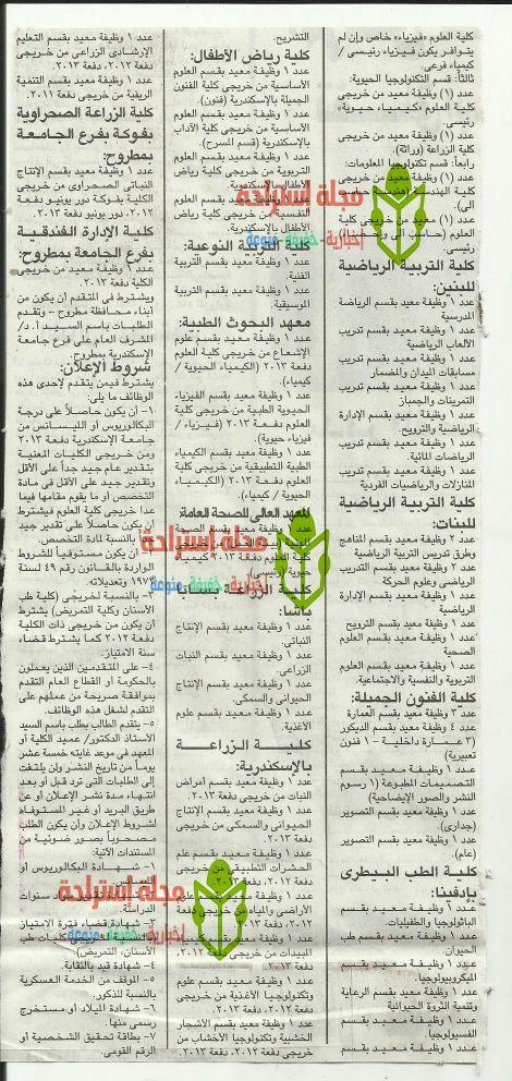 وظائف جريدة الجمهورية اليوم الاحد 2-2-2014 , وظائف خالية اليوم الاحد 2 فبراير 2014