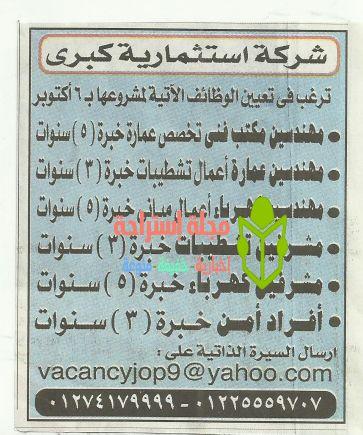 وظائف جريدة الاخبار اليوم الاحد 2-2-2014 , وظائف خالية في مصر 2 فبراير 2014